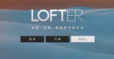 網易輕網誌「lofter」聽歌好去處