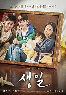 ▲▼電影《生日》(圖/翻攝自Naver Movie)