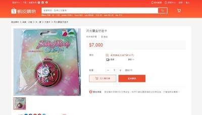月光寶盒悠遊卡太搶手 網拍炒到7千元