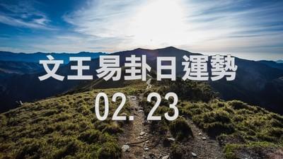 文王易卦【0223日運勢】求卦解先機