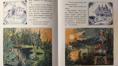 俄版「青蛙王子」主角是公主!嫁進王宮被霸凌 蛙皮還慘遭豬隊友燒掉