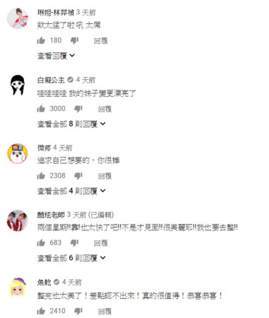 ▲▼插畫家「超直白」認了整型!(圖/翻攝自YouTube/超直白Chaozhibai)