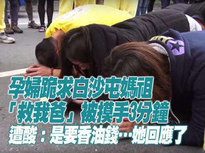 孕婦跪求白沙屯媽祖「救我爸」被酸 她回應了