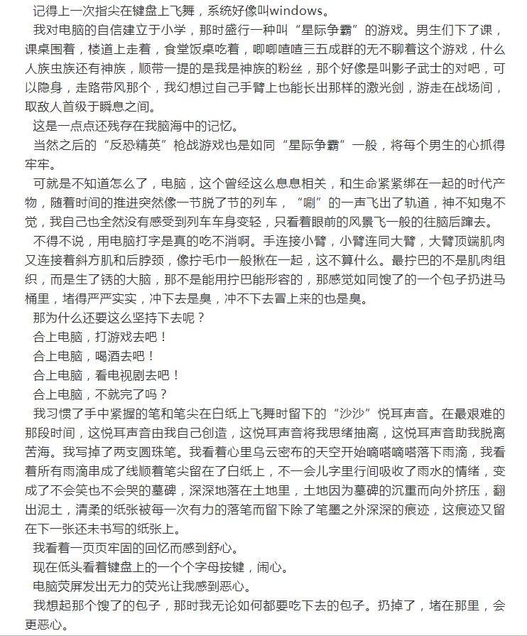 ▲蔣勁夫公眾號中《我在上海》全文。(圖/翻攝自微信公眾號/胡亂蔣話)