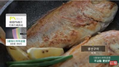 料理不再臭灰搭!煎魚煎肉免驚驚