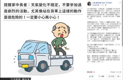 立委陳怡潔高級酸:站在貨車上很危險