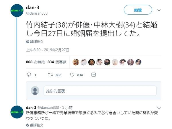 ▲▼竹內結子爆再婚。(圖/翻攝自推特/)