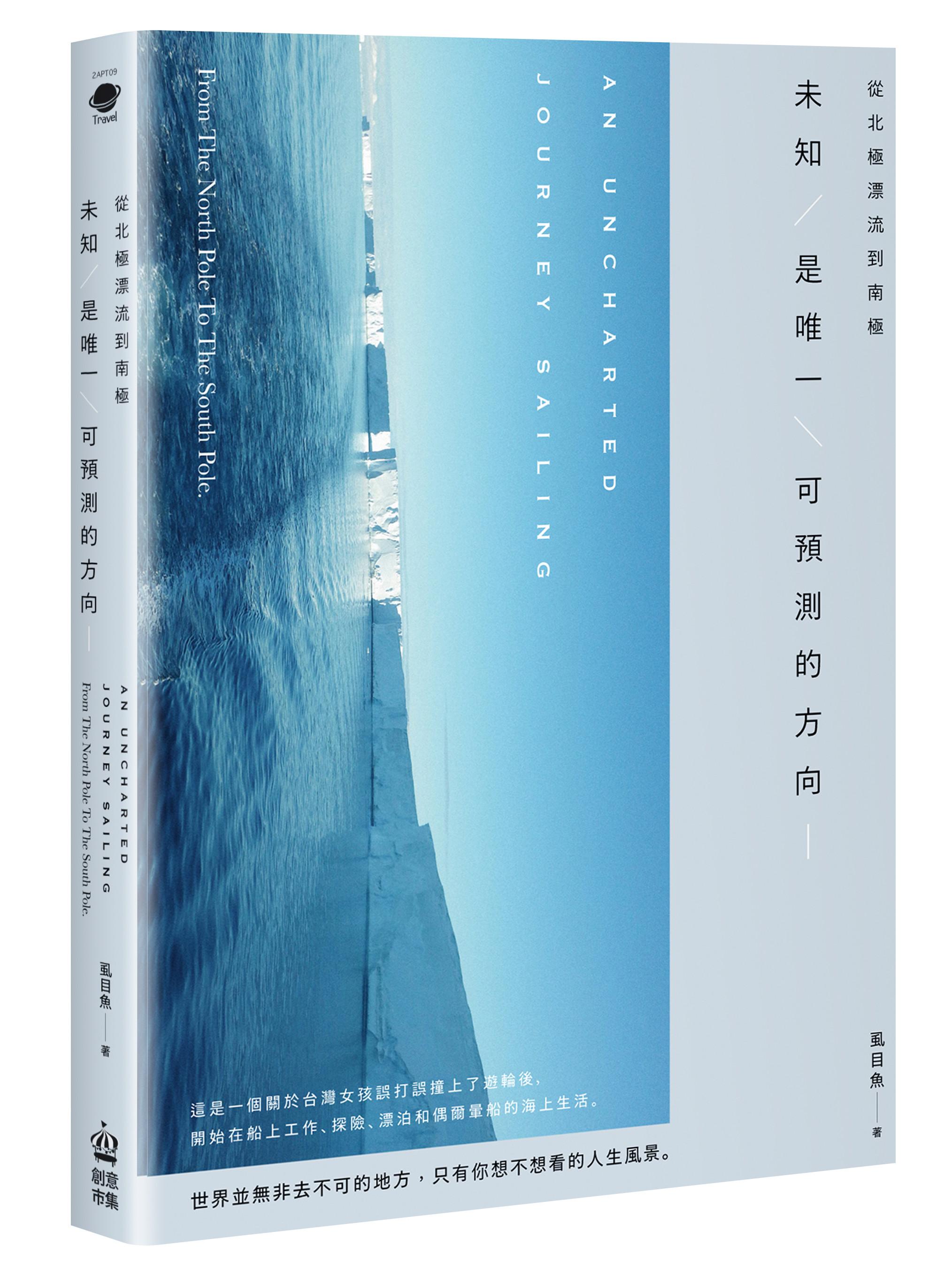 (圖/書籍《從北極漂流到南極 未知是唯一可預測的方向》書封配圖,業者PCuSER電腦人文化提供)