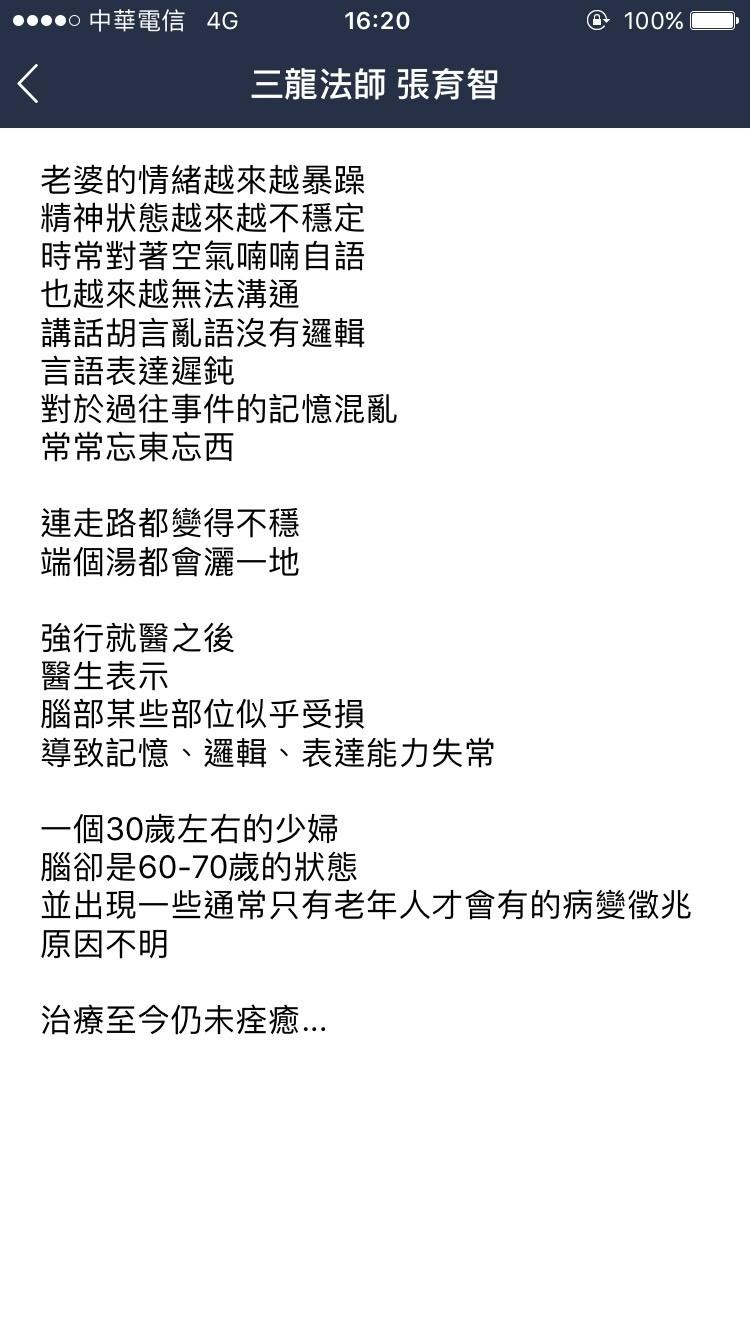 (圖/外稿作者錯別字提供)