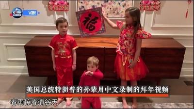 川普孫女、孫子用中文向習近平拜年