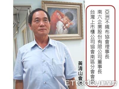 南六董座黃清山打造全球前三大不織布王國 搶攻面膜代工年收65億