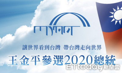 王金平競選Logo曝光 「橋樑」標誌藏玄機