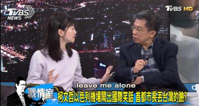 高嘉瑜記錯改口:keep away from me