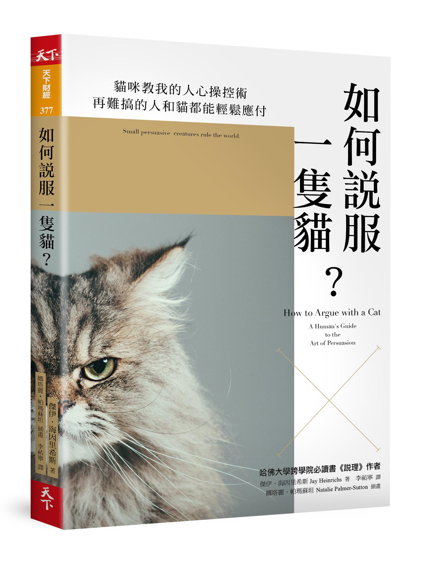 ▲《如何說服一隻貓》書封(圖/天下雜誌提供,請勿隨意翻拍,以免侵權。 )