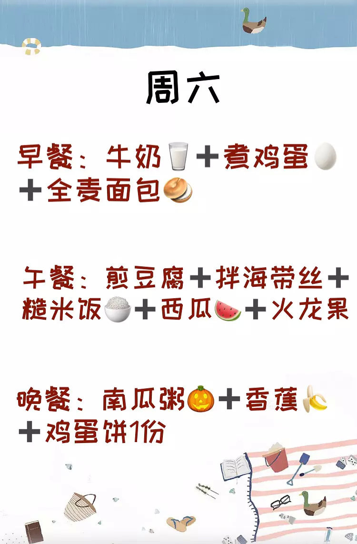 ▲譚維維食譜相當火紅。(圖/翻攝自微博/娛樂圈新鮮事)