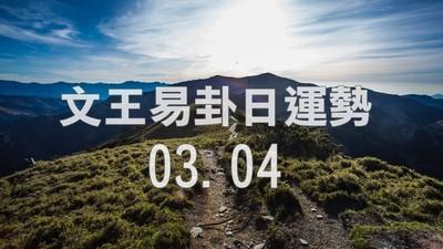 文王易卦【0304日運勢】求卦解先機