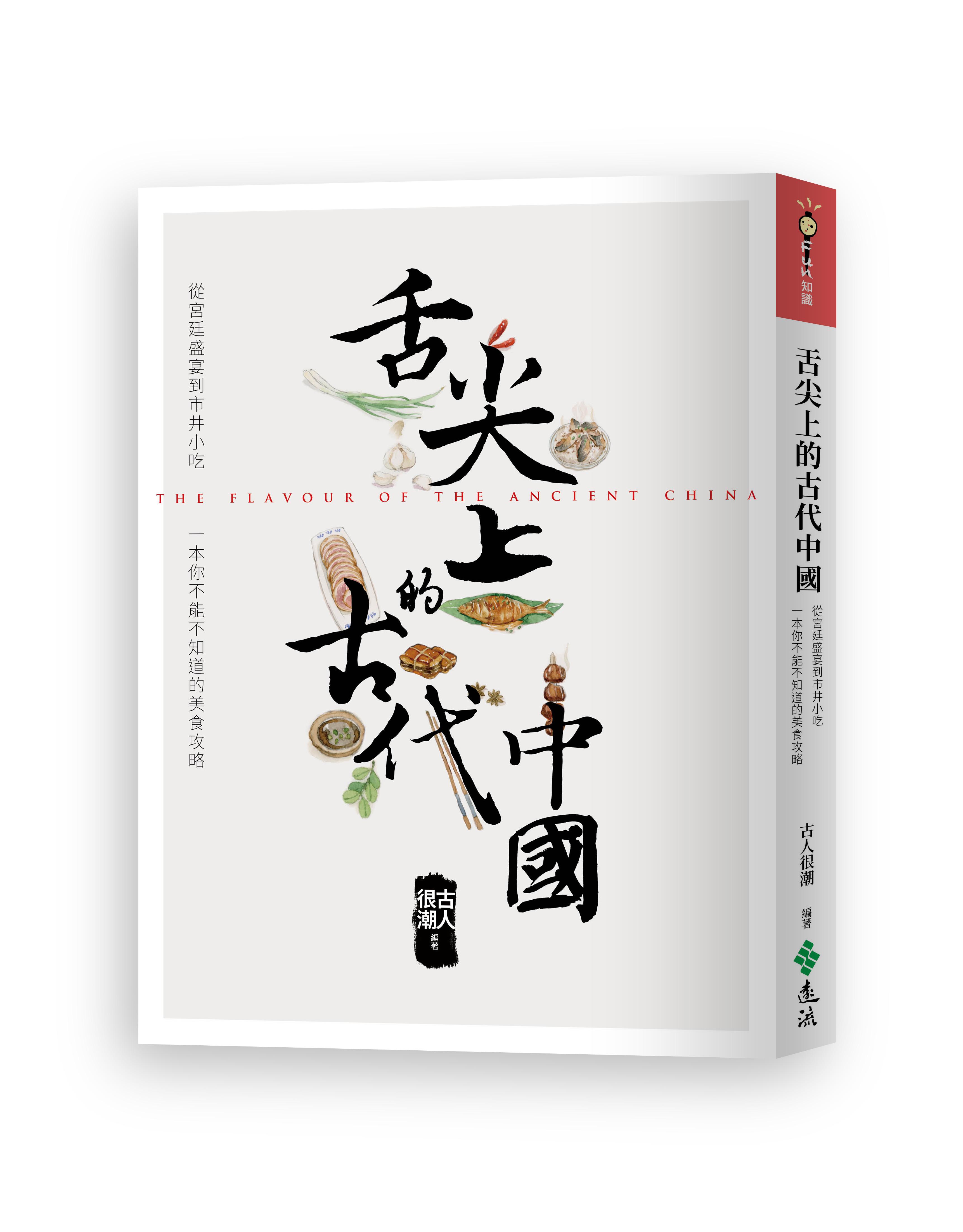 ▲《舌尖上的古代中國》。(圖/遠流出版提供)