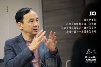 朱立倫:台灣絕不能走回「麻煩製造者」老路