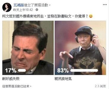 王鴻薇想酸柯文哲充電!投票結果反被洗臉
