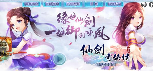 仙劍 奇 俠 傳 3d 回合 陸 版