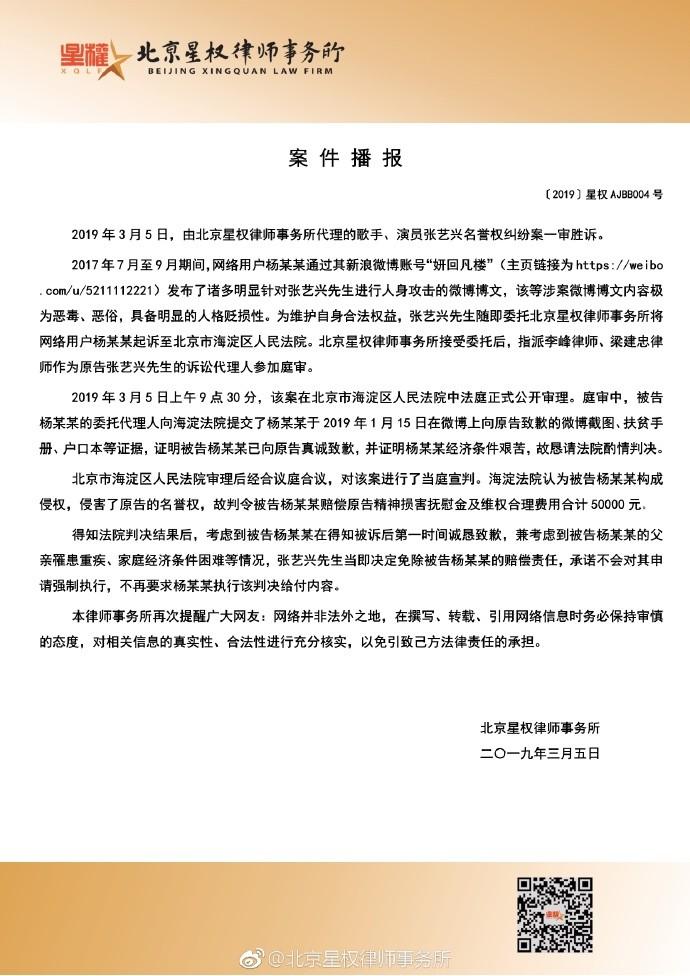 ▲張藝興。(圖/翻攝自微博/努力努力再努力x、北京海澱法院、北京星權律師事務所)