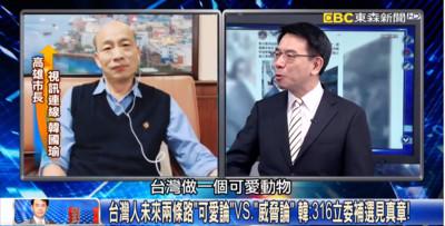威脅論VS.可愛論 韓國瑜:台灣越來越可愛