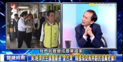 吳子嘉:台灣變「農業國家」那還得了