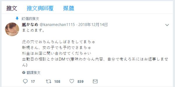 ▲▼凰香奈芽twitter宣布在風俗店上班。(圖/翻攝凰かな twitter)