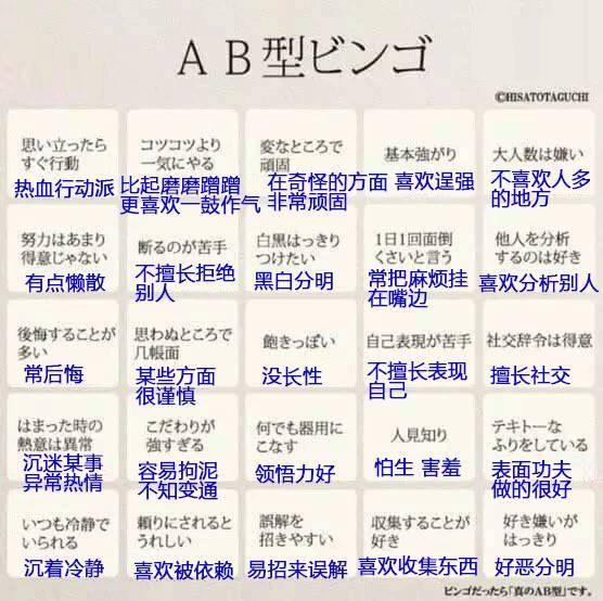 O 型 ab 型