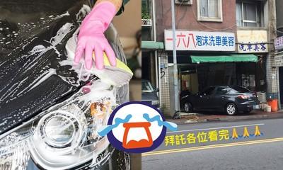 皺手洗車10hrs!70歲爸苦養3遲緩兒