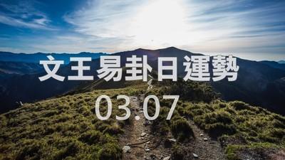 文王易卦【0307日運勢】求卦解先機