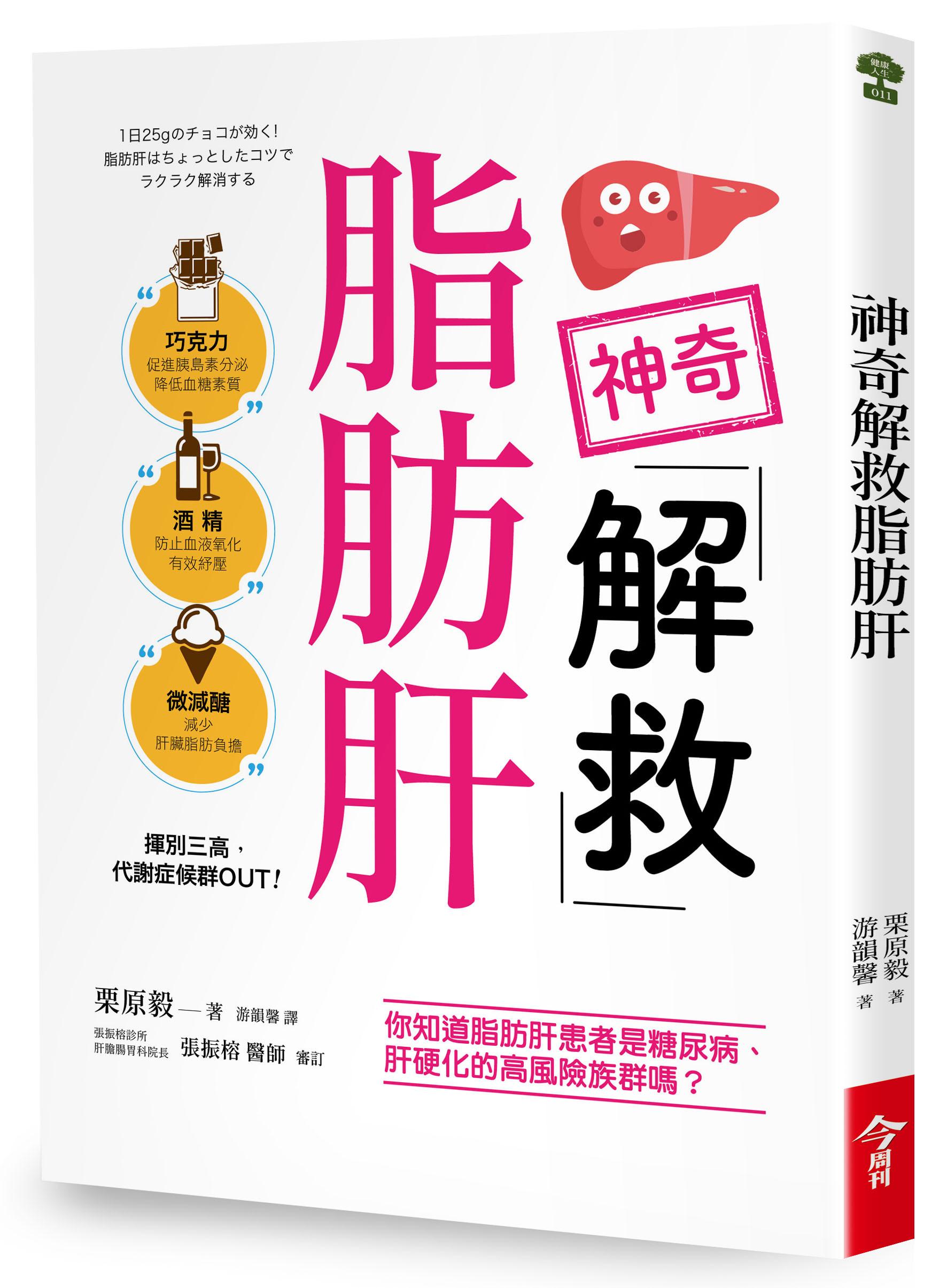 ▲《神奇解救脂肪肝:巧克力、酒精、微減醣,揮別三高,代謝症候群out》。(圖/今周刊提供)