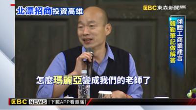 韓國瑜脫口「瑪麗亞怎麼變老師」 網轟:歧視
