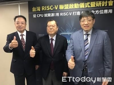 台灣RISC-V聯盟成立 助新創省授權費