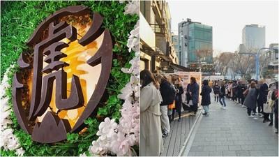 「老虎堂」設點在首爾弘大! 韓妹超愛黑糖漿...排整條賣到斷貨