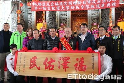 福德正神聖誕 新北寺廟捐贈救護車