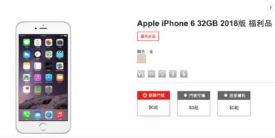 遠傳指定方案iPhone 0元起