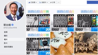 郭台銘再放回憶「遠足」舊照 1950vs.2019娛樂大不同
