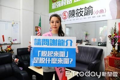 「脫起來圍」 陳筱諭說別用語言歧視女性