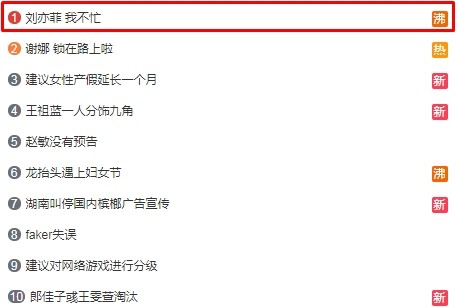 ▲「劉亦菲 我不忙」8日晚間登熱搜榜首。(圖/翻攝自微博)