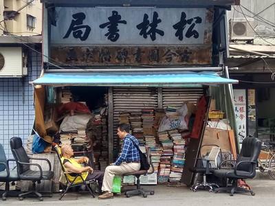 牯嶺街最狂「松林書局」守護10萬書