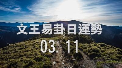 文王易卦【0311日運勢】求卦解先機