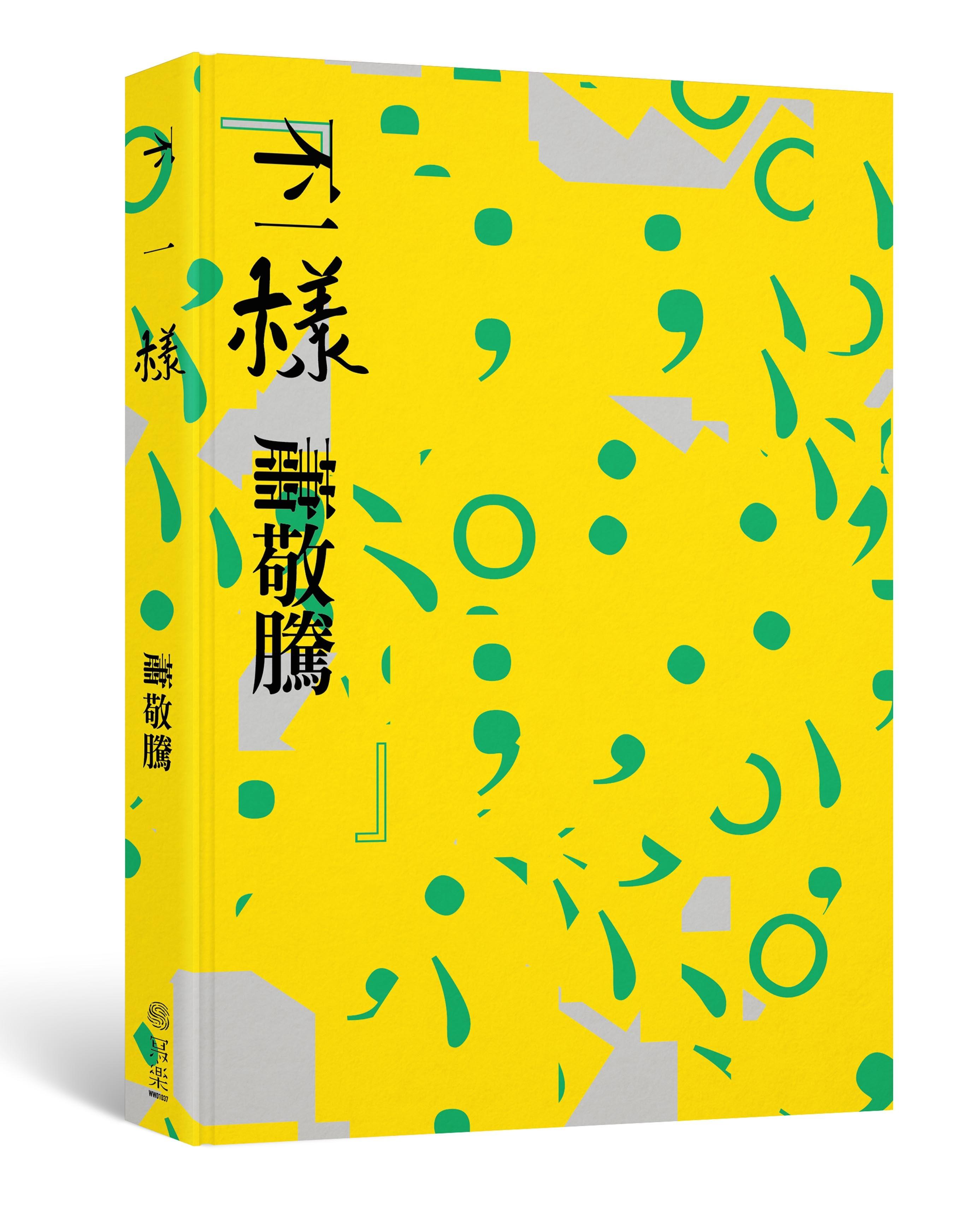 ▲蕭敬騰。(圖/寫樂出版提供)