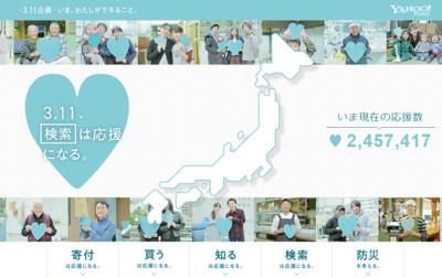 311八周年 搜「3.11」捐10日圓
