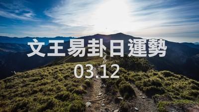 文王易卦【0312日運勢】求卦解先機