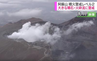 震動頻繁 日本阿蘇火山2級警報