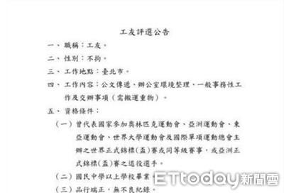 開23K徵退役國手當工友 央行澄清:是體委會推薦再就業,非公開徵選