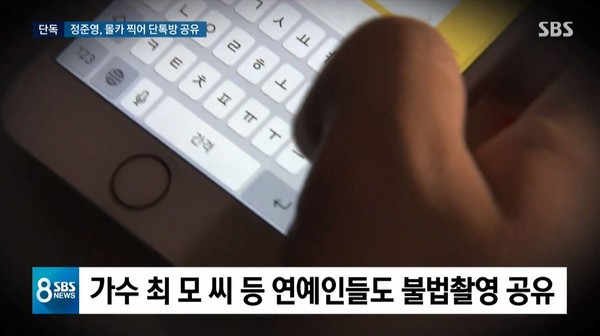 ▲鄭俊英偷拍私密照炫耀!還有一「崔姓歌手」也非法散布。(圖/翻攝自SBS)