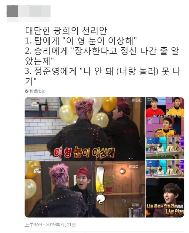 ▲韓網友指出光熙的三大千里眼瞬間。(圖/翻攝自推特)