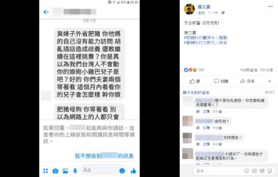 影/韓粉恐嚇要動黃光芹兒子 陳其邁:韓國瑜該出來講話